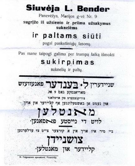 Tarpukario Panevėžyje žydai plėtojo ir stambų, ir smulkų verslą. PANEVĖŽIO ŽYDŲ BENDRUOMENĖS nuotr.