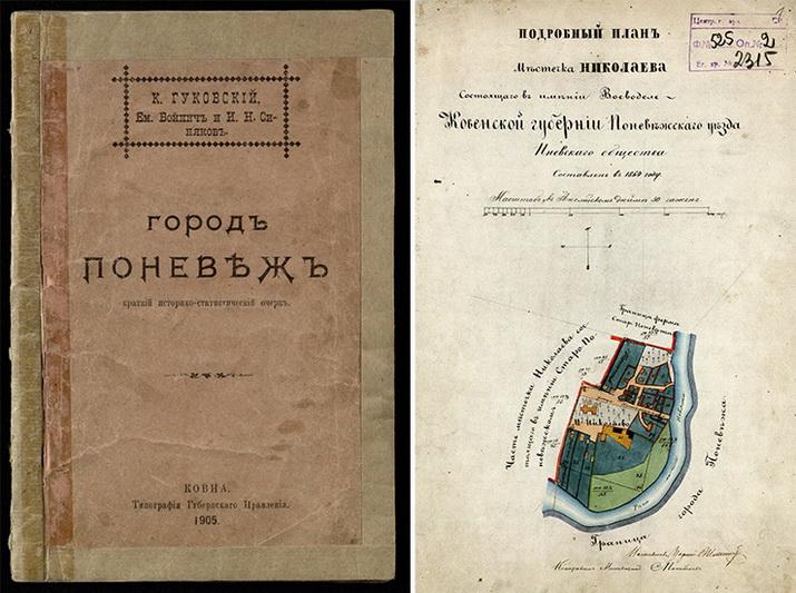 1905 metų leidinys apie Panevėžio miestą rusų kalba, saugomas Panevėžio apskrities Gabrielės Petkevičaitės-Bitės viešojoje bibliotekoje. Kairėje – Lietuvos valstybės istorijos archyve saugomas bažnytinės valdos Senojo Panevėžio Mikolajevo miestelyje planas, 1864-ieji.