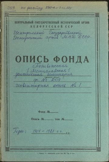 Carinio laikotarpio Panevėžio mokytojų seminarijos dokumentai. ŠIAULIŲ REGIONINIO VALSTYBĖS ARCHYVO PANEVĖŽIO FILIALO nuotr.