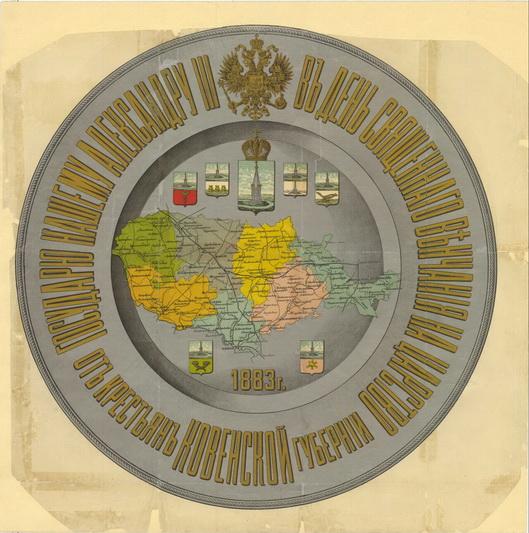 1883-ųjų Kauno gubernijos žemėlapis, taip pat saugomas buvusio jos centro archyvuose. KAUNO REGIONINIO VALSTYBĖS ARCHYVO nuotr.