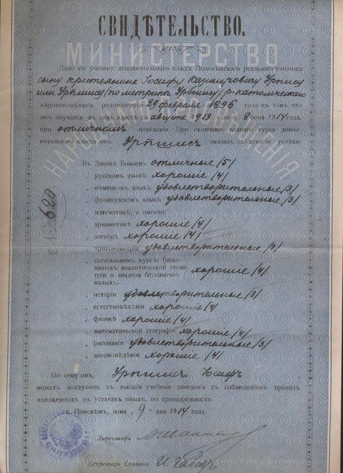 Juozo Urbšio mokyklos baigimo liudijimas – brandos atestatas. LCVA nuotr.